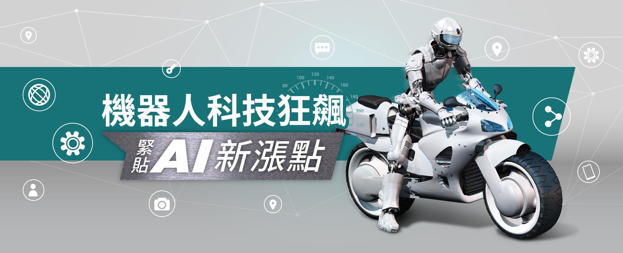 機器人科技狂飆 緊貼AI新漲點